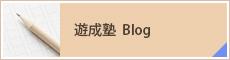 遊成塾 Blog