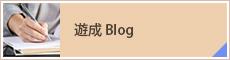 遊成 Blog