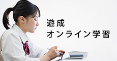遊成オンライン学習